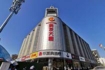 貴友大廈將變身優客工場  商場回應:僅保留一層及餐飲影院