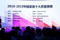 生活家地板登2018-2019中國家居十大黑榜