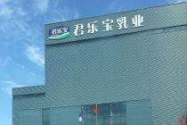 蒙牛乳業擬出售君樂寶51%股權
