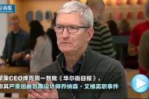 苹果首席计划师离任因对库克失望? 库克回应:一派胡言