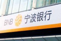 擬出資不少于10億元 寧波銀行理財子公司獲準籌建