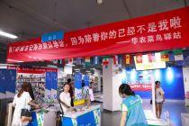 """菜鳥驛站""""畢業寄""""排名 廣州、杭州、上海對畢業生吸引力靠前"""