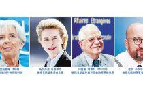 歐盟新領導人選艱難出爐