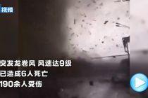 汽车被掀翻!辽宁开原龙卷品德6死190余伤