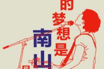 備戰垃圾分類 北京垃圾桶熱銷