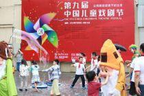 第九届中国儿童戏剧节开幕