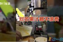 """甘茶度用变质水果榨汁 茶饮业""""口碑伤害""""下的管理顽疾"""