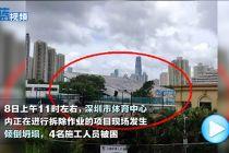 突发!改修中的深圳体育馆坍毁 消防正救援