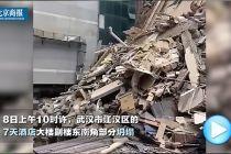 突发!武汉市解放大道7天堆栈大楼副楼坍塌