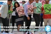 韩国数万商家抵制日货:踩日企纸箱泄愤