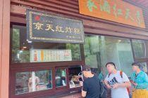 已发现4家山寨门店 正牌京天红加速门店布局