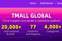 英文版天猫国际招商300多品牌  将上线更多语言版本