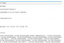 """限竞房扎堆取证 北京青龙湖战局逐渐""""白热化"""""""