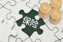 大家保险集团成立 注册资本203.6亿元