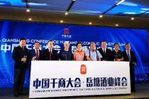 2019千商大会将于9月在湖南湘潭举办