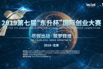 """2019第七届""""东升杯""""国际创业大赛开始全球招募"""