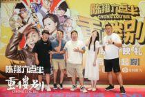 《陈翔六点半之重楼别》7月11日爱奇艺上线