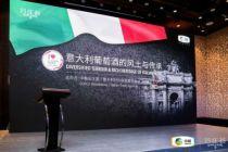 """""""意大利葡萄酒的风土与传承""""主题论坛在京举办"""