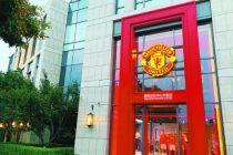 体育消费升级 曼联在京开首店