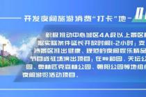 """北京推夜间旅游""""打卡""""地   资金扶持部分4A级以上景区延时闭园"""