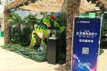 恐龙嘉年华亮相2019北京国际品牌节