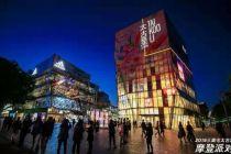 以点带面  特色化商圈点亮北京夜空
