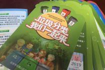 北京垃圾分类怎么搞?这份指南请收下