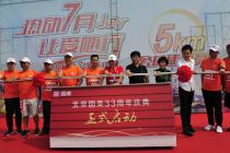 北京国美启动33周年庆典活动