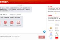 商务部联手京东AI  打造政务智能问答系统