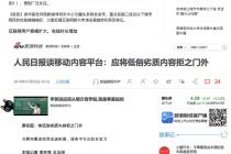人民日报、新华社聚焦趣头条  深挖新兴市场潜力