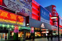 西单商场确认明年开始改造 西单商圈将如何再聚昔日人气?