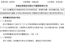 东海证券原董事长接受调查 公司年内三度因合规问题遭罚