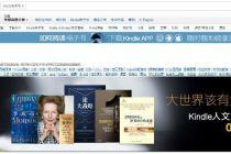 亚马逊中国退出  图书电商巨头之争四进三