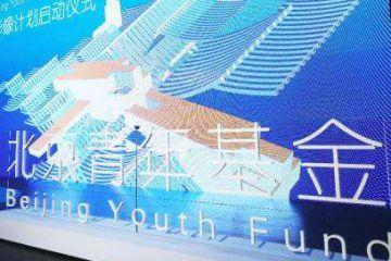 北京青年基金發布青年影人扶持計劃