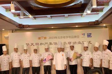 老字号同和居首批现代传承模式厨师结业