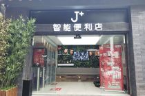 京东+京能 J+的智能便利店猜想