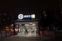 夜间交通保障措施正式实施 地铁公交网约车齐助京城夜间经济