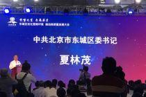 东城区新推优化营商环境产业政策  成立金融业发展联盟