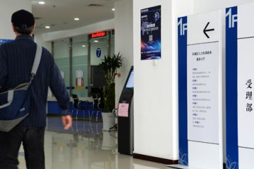 申报人数减少近2万 北京积分落户进入审核期