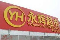 永辉超市上半年净利增45%