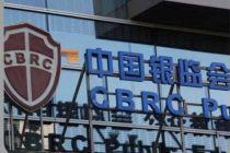 银保监会责令20家财险公司整改问题产品
