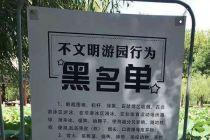 """北京發布不文明游園行為""""黑名單"""""""