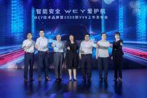 智能安全WEY爱护航 WEY技术品牌→暨2020款VV6重磅发布