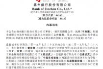 援兵到位 錦州銀行引入工銀投資等三家戰略投資者