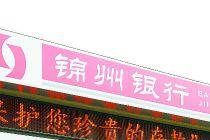 锦州银行援兵到位