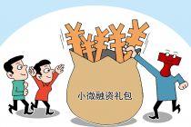"""輸血小微企業 中央財政再發20億""""紅包"""""""