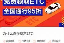 京東金融APP打造ETC辦理新體驗 全國用戶無押金全免費領取