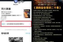 《烈火英雄》8月1日上映 淘票票成消防知識公益宣傳陣地