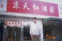 """京天红商标战升级  真假创始人对垒""""刨家底"""""""