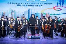 新華保險北京分公司舉辦慶祝建國70周年交響音樂會暨     第十九屆客戶服務節開幕式